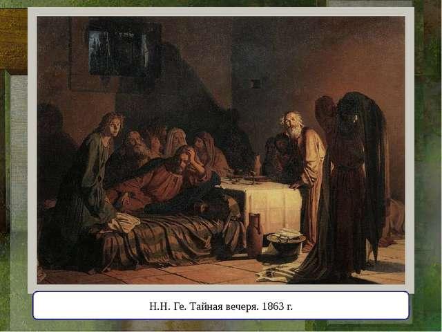 Н.Н. Ге. Тайная вечеря. 1863 г.