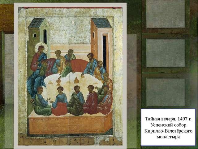 Тайная вечеря. 1497 г. Успенский собор Кирилло-Белозёрского монастыря