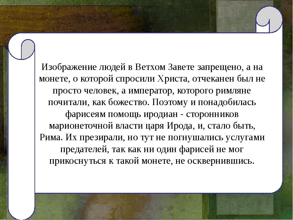 Изображение людей в Ветхом Завете запрещено, а на монете, о которой спросили...