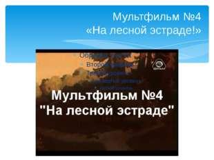 Мультфильм №4 «На лесной эстраде!»