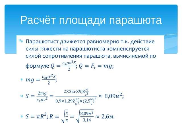 Расчёт площади парашюта
