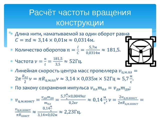 Расчёт частоты вращения конструкции