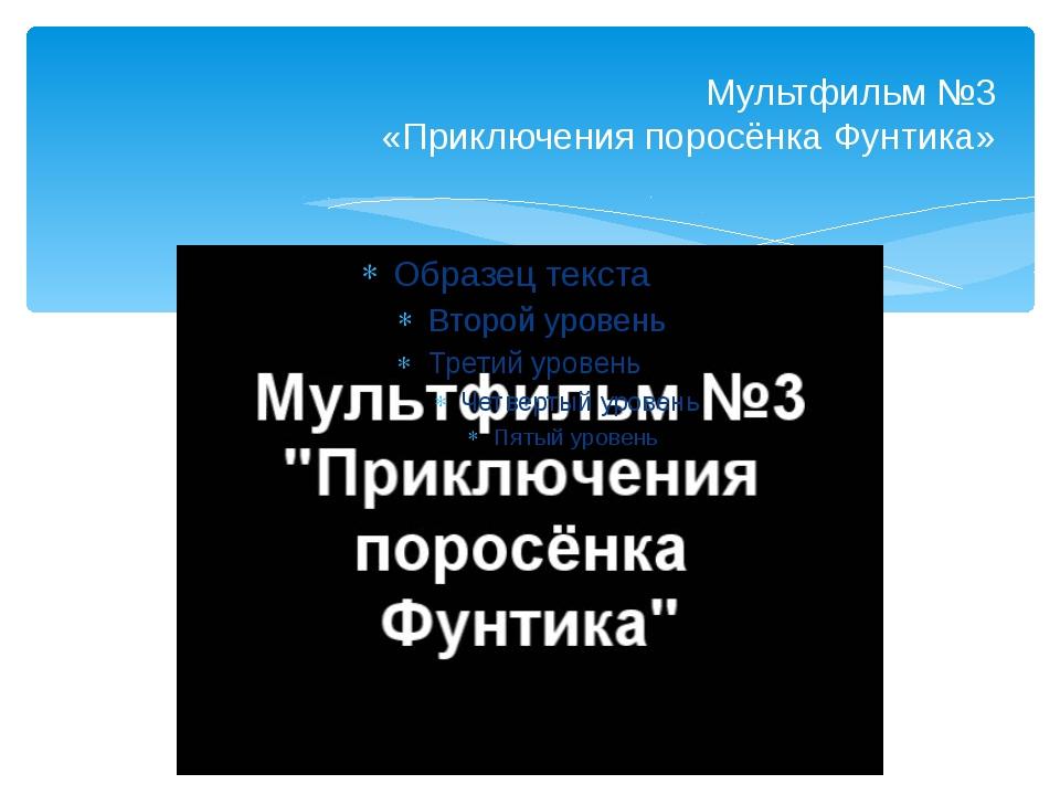 Мультфильм №3 «Приключения поросёнка Фунтика»