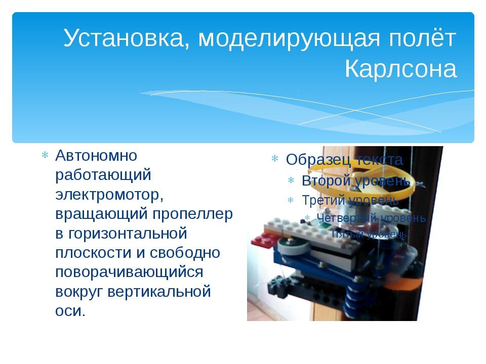 Установка, моделирующая полёт Карлсона Автономно работающий электромотор, вра...