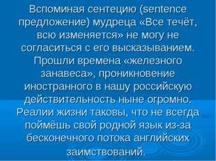 Вспоминая сентецию (sentence предложение) мудреца «Все течёт, всю изменяется»