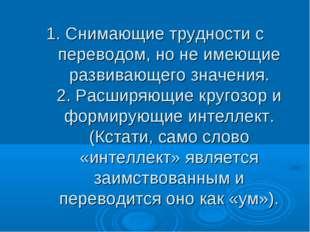 1. Снимающие трудности с переводом, но не имеющие развивающего значения. 2. Р
