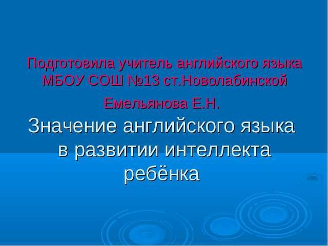 Подготовила учитель английского языка МБОУ СОШ №13 ст.Новолабинской Емельянов...