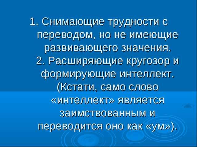 1. Снимающие трудности с переводом, но не имеющие развивающего значения. 2. Р...
