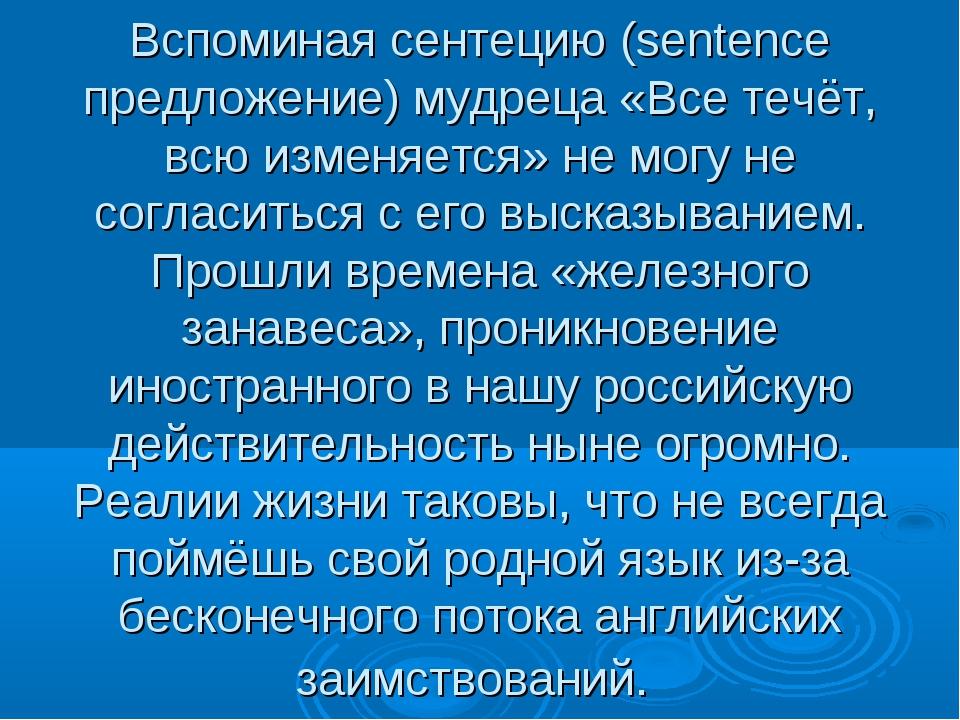 Вспоминая сентецию (sentence предложение) мудреца «Все течёт, всю изменяется»...