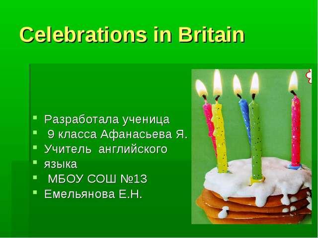 Celebrations in Britain Разработала ученица 9 класса Афанасьева Я. Учитель ан...