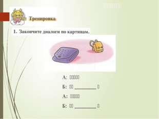 А: 这是什么? Б: 这是_________。 А: 那是什么? Б: 那是_________。 练习一,五十六页
