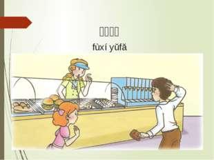 复习语法 fùxí yŭfă