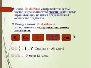 Слово 多少 duōshao употребляется в том случае, когда количество свыше 10 или