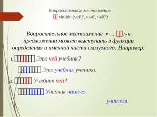 Вопросительное местоимение 谁的 shuíde (чей?, чья?, чьё?) Вопросительное мест