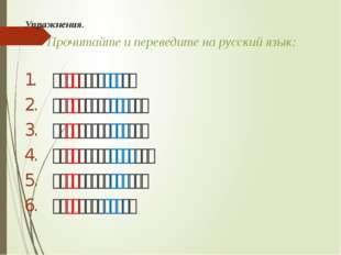 Упражнения. Прочитайте и переведите на русский язык: 这是谁的刀?这是工人的刀