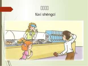 复习生词 fùxí shēngcí