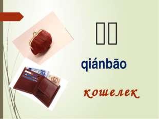 钱包 qiánbāo кошелек