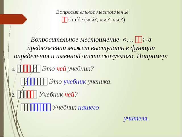 Вопросительное местоимение 谁的 shuíde (чей?, чья?, чьё?) Вопросительное мест...