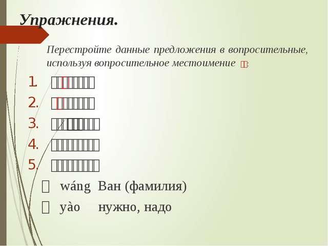 Упражнения. Перестройте данные предложения в вопросительные, используя вопро...