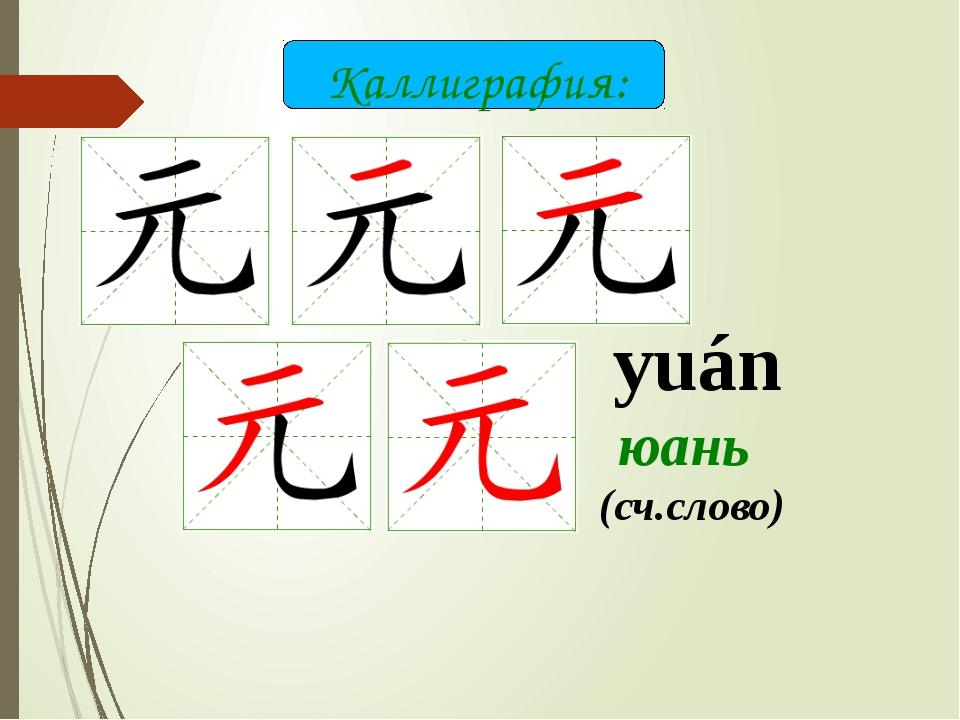 Каллиграфия: yuán юань (сч.слово)
