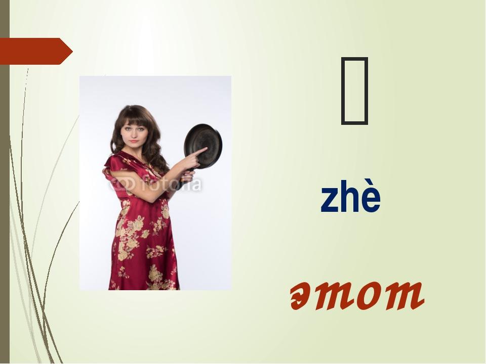 这 zhè этот