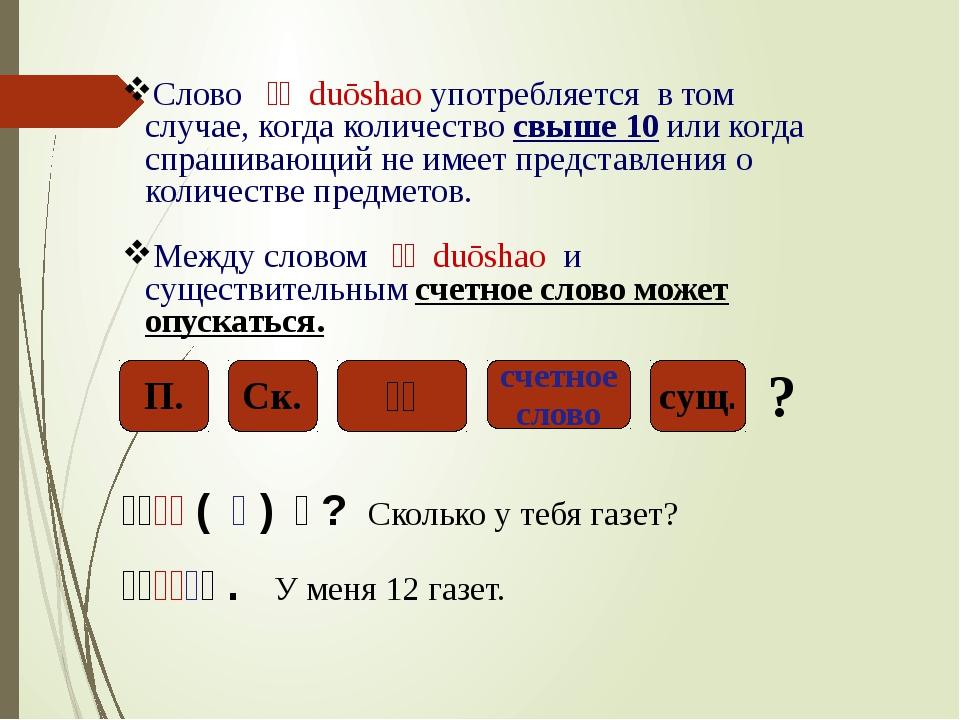 Слово 多少 duōshao употребляется в том случае, когда количество свыше 10 или...