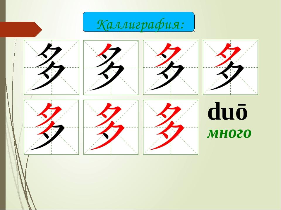 Каллиграфия: duō много
