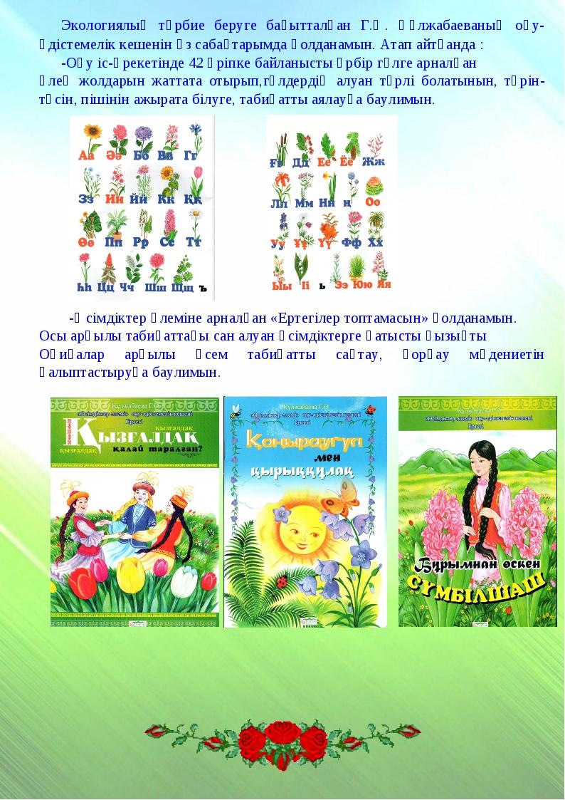 Экологиялық тәрбие беруге бағытталған Г.Ә. Құлжабаеваның оқу-әдістемелік кеш...