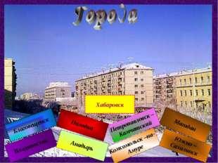 Владивосток Комсомольск –на- Амуре Магадан Южно – Сахалинск Петропавловск – К