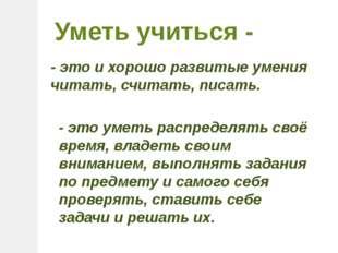 Спасибо за урок! Составила: учитель информатики МКОУ Новониколаевской СОШ стр