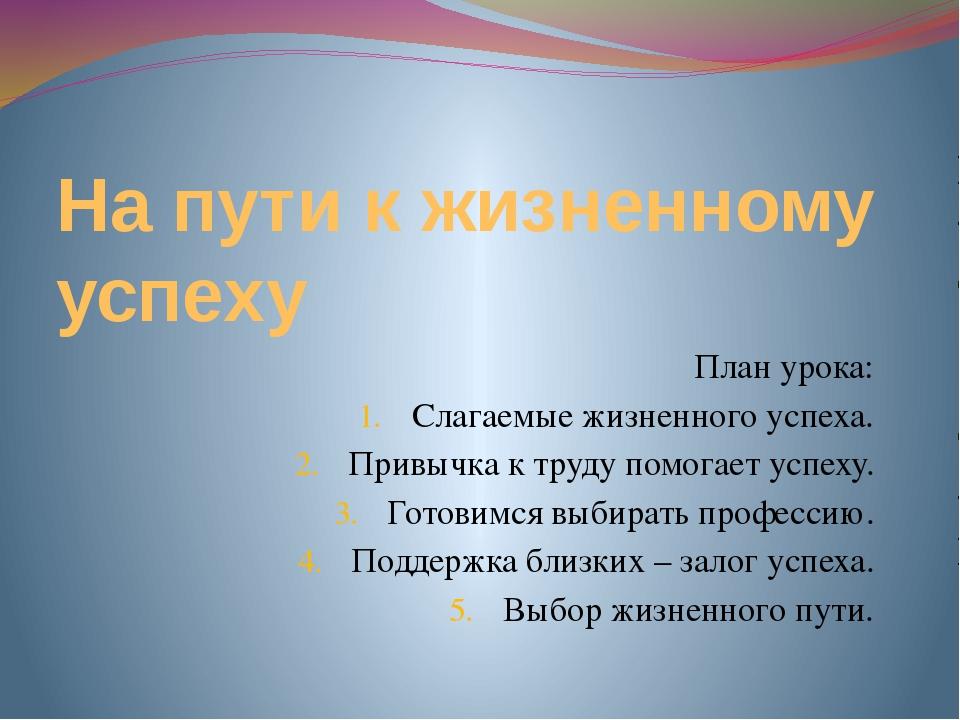 Презентация по обществознанию на тему quot На пути к жизненному  слайда 1 На пути к жизненному успеху План урока Слагаемые жизненного успеха Привычка