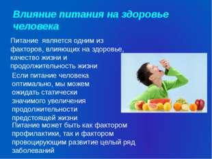 Влияние питания на здоровье человека Питание является одним из факторов, влия