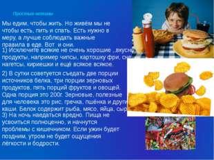 Простые истины Мы едим, чтобы жить. Но живём мы не чтобы есть, пить и спать.