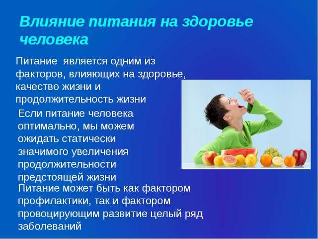 Влияние питания на здоровье человека Питание является одним из факторов, влия...