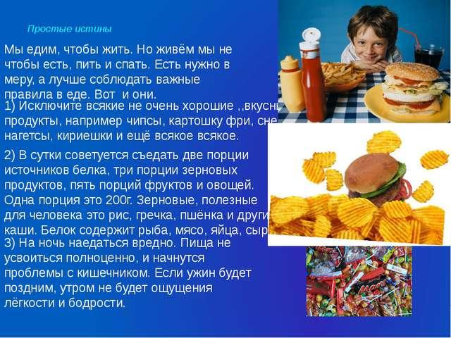 Простые истины Мы едим, чтобы жить. Но живём мы не чтобы есть, пить и спать....
