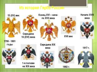 Из истории Герба России 15 (XV) век Середина 16 (XVI) века Конец XVI – нача-