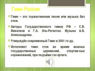 Гимн России Гимн – это торжественная песня или музыка без слов. Авторы Госуда