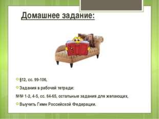 Домашнее задание: §12, сс. 99-106, Задания в рабочей тетради: №№ 1-2, 4-5, сс