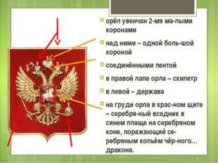 орёл увенчан 2-мя ма-лыми коронами над ними – одной боль-шой короной соединён