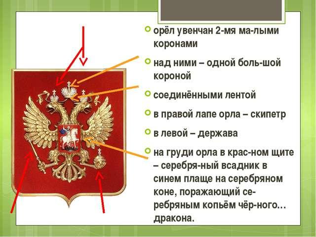 орёл увенчан 2-мя ма-лыми коронами над ними – одной боль-шой короной соединён...