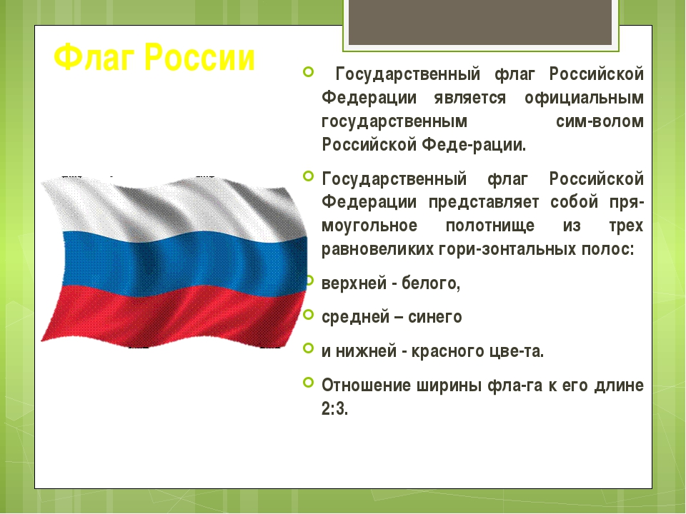 Флаг России Государственный флаг Российской Федерации является официальным го...