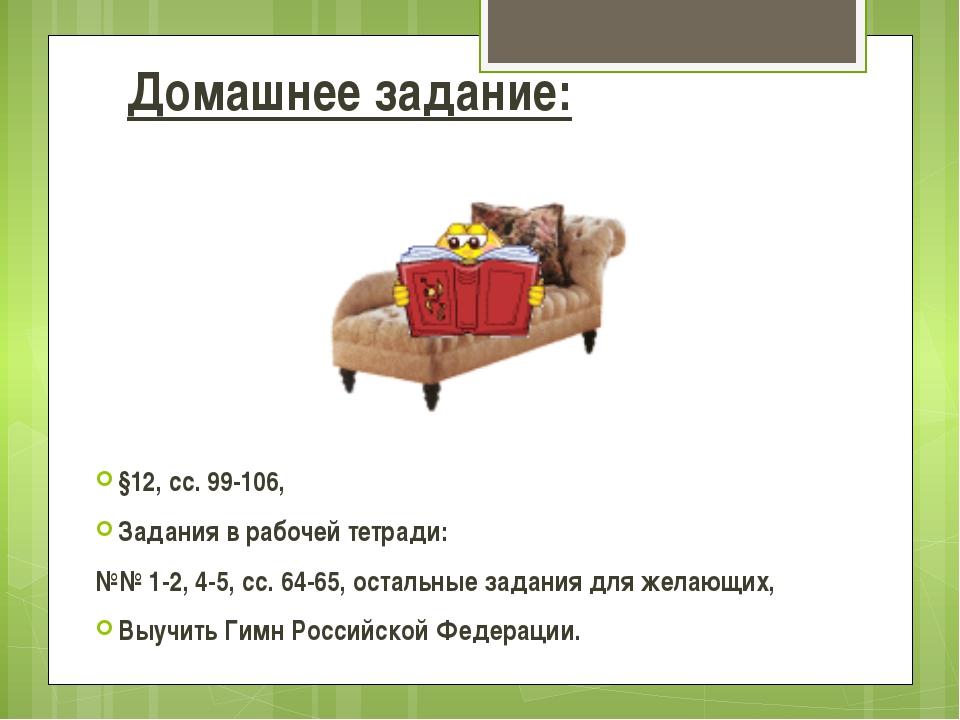 Домашнее задание: §12, сс. 99-106, Задания в рабочей тетради: №№ 1-2, 4-5, сс...