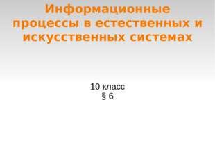 Информационные процессы в естественных и искусственных системах 10 класс § 6