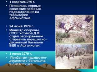1 квартал1979 г. Появились первые советские военные подразделения на территор