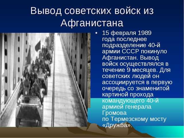 Вывод советских войск из Афганистана 15 февраля 1989 годапоследнее подраздел...