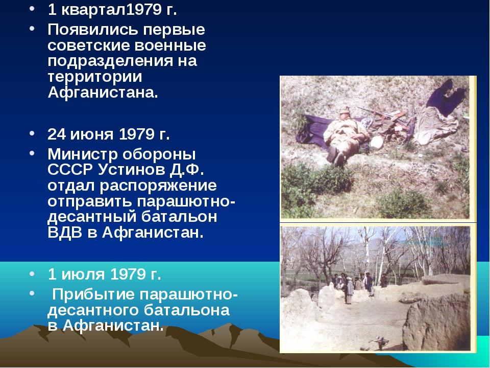 1 квартал1979 г. Появились первые советские военные подразделения на территор...