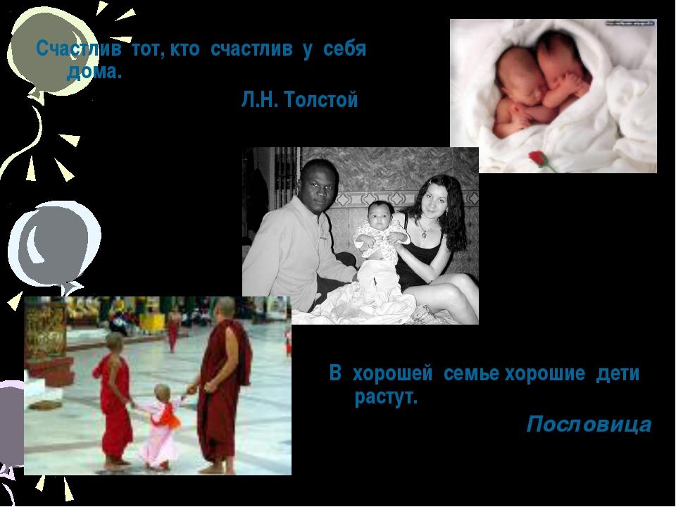 Счастлив тот, кто счастлив у себя дома. Л.Н. Толстой В хорошей семье хорошие...