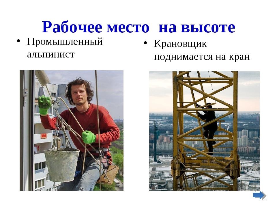 Рабочее место на высоте Промышленный альпинист Крановщик поднимается на кран