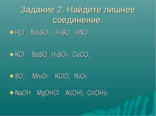 Задание 2. Найдите лишнее соединение. HCl Na2SO4 H2SO4 HNO3 KCl BaSO4 H2SO3 C