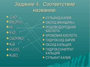 Задание 4. Соответствие названию. СУЛЬФИД КАЛИЯ ОКСИД ВАНАДИЯ(v) ЙОДОВОДОРОДН